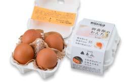 御養卵のおんたま